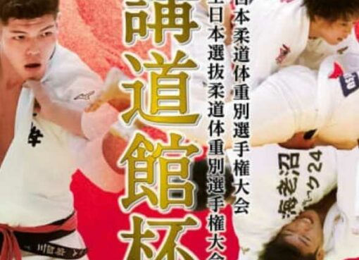 La Coupe du Kodokan en direct sur internet