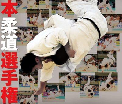 Zen Nihon 2020 : Ebinuma, Mukai et Nagayama au rendez-vous