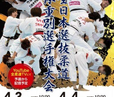 Championnats du Japon 2021 : tous les combats en ligne
