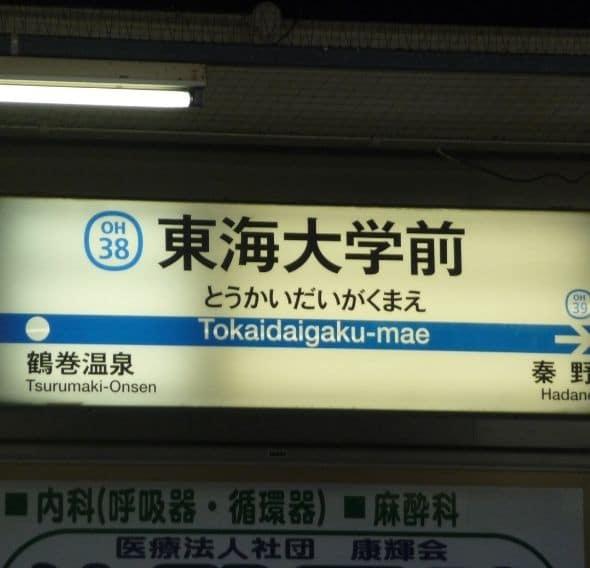Le club de judo de Tokai ferme suite à un cluster